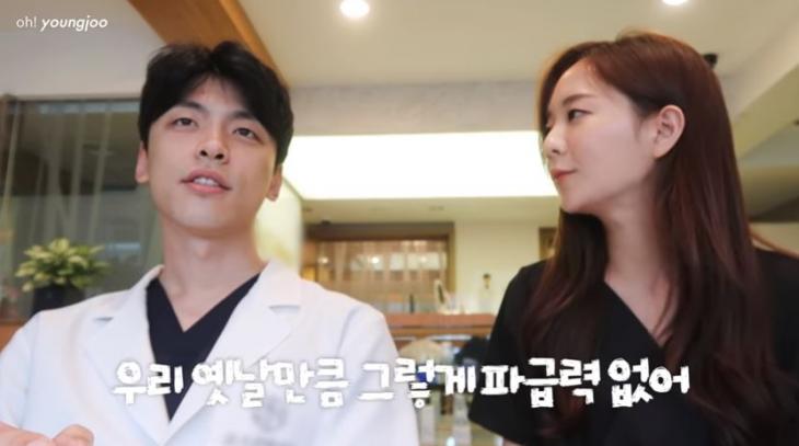김도균-오영주 / 오영주 유튜브 영상 캡처