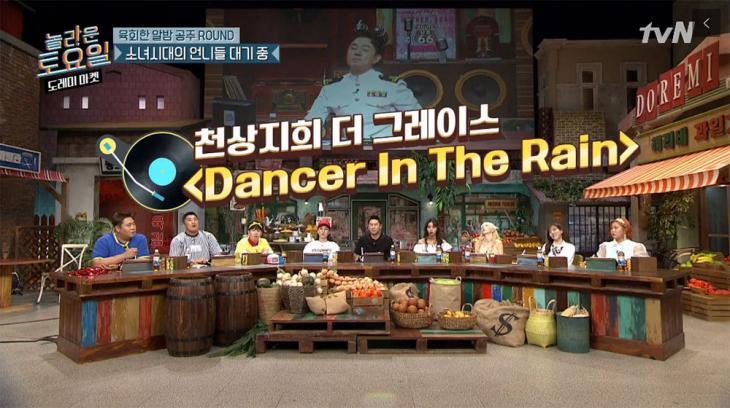 tvN '놀라운 토요일-도레미마켓' 방송 캡처