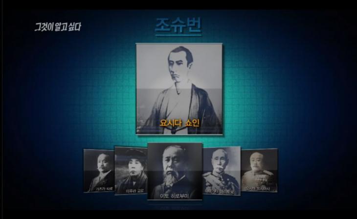 조슈번의 요시다 쇼인과 제자들 / SBS '그것이 알고싶다'