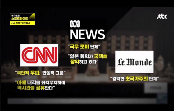 외신이 바라 본 일본회의 / JTBC 스포트라이트