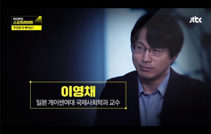 게이센여학원대 이영채 교수 / JTBC 스포트라이트