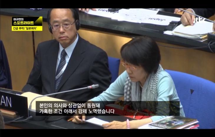 군함도 강제징용을 인정했던 사례 / JTBC 스포트라이트