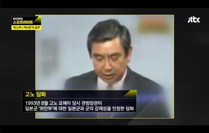 위안부에 대한 강제성을 인정한 고노담화 / JTBC 스포트라이트