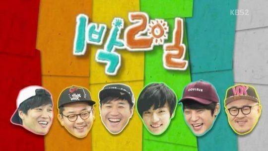 KBS2 '1박 2일' 공식 포스터