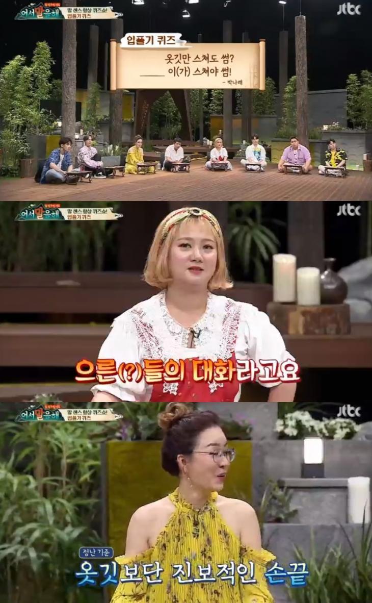 전현무 김정난 박나래 문세윤 정상훈 / JTBC '어서 말을 해' 캡처