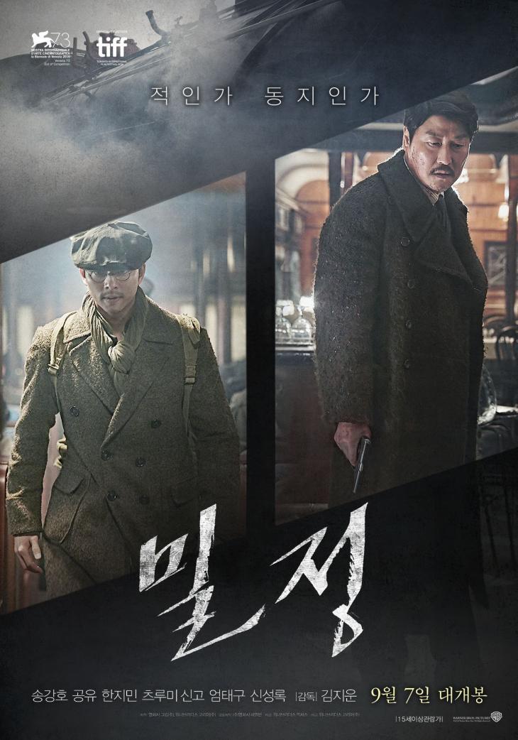 영화 '밀정' 포스터