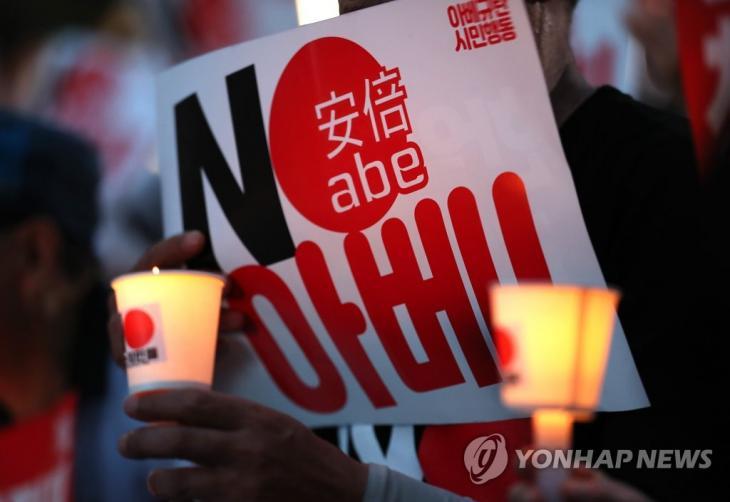 10일 오후 서울 종로구 옛 주한 일본대사관 앞에서 열린 '아베규탄 4차 촛불문화제'에서 참가자들이 촛불을 들고 있다. 2019.8.10 / 연합뉴스