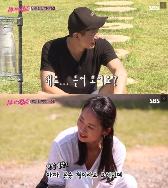 양재진-조하나 / SBS