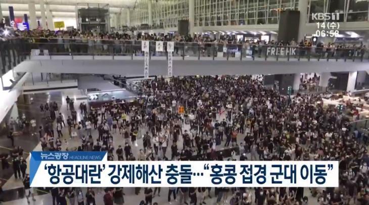 KBS1 '뉴스광장' 유튜브 채널 라이브 캡처