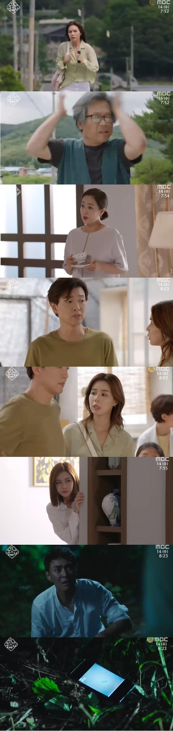 박시은 이보희 강석정 김호진 서혜진 / MBC '모두 다 쿵따리' 캡처