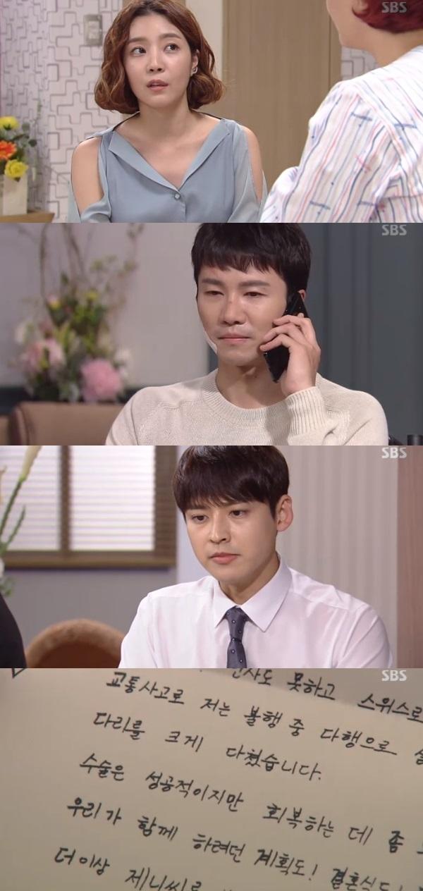 신다은 손우혁 박진우 / SBS '수상한 장모' 캡처
