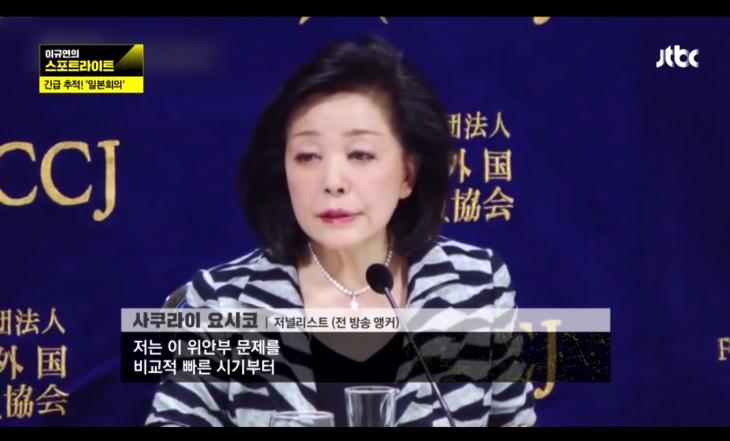 위안부문제를 수십년 취재했지만 위안부는 한번도 만나지 않았다는 사쿠라이 요시코 / JTBC 스포트라이트