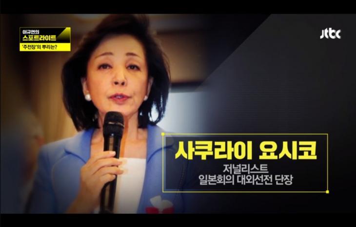 일본회의 대외선전 담당 사쿠라이 요시코 / JTBC 스포트라이트