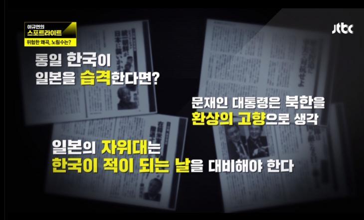 일본회의가 거짓으로 날조하는 가짜뉴스 / JTBC 스포트라이트
