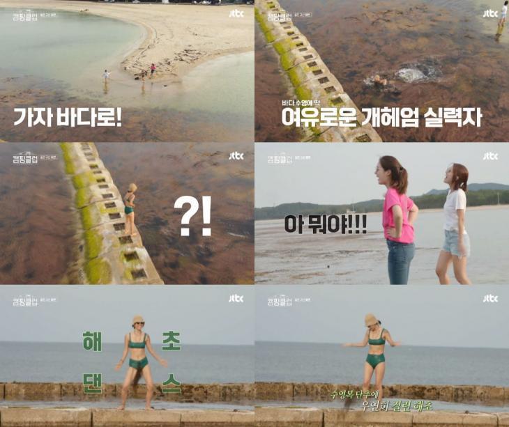 '캠핑클럽' 방송 캡처