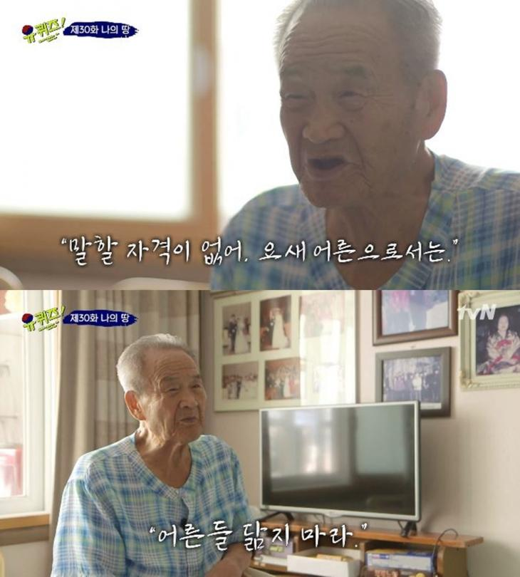 tvN '유 퀴즈 온 더 블럭' 영상 캡처