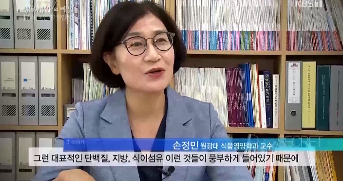 콩 간식 / KBS1 생로병사의 비밀 캡처