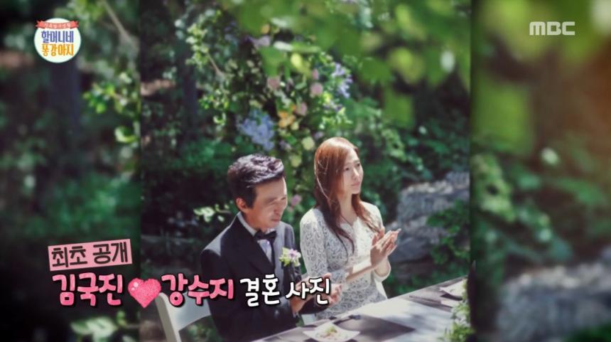 김국진 강수지 결혼식 / MBC '할머니네 똥강아지' 방송 캡처