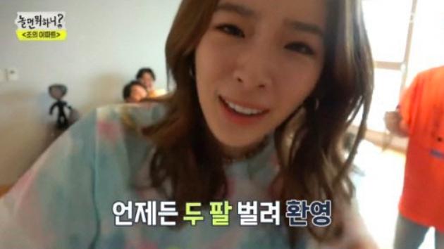 아이린 / MBC '놀면 뭐하니' 방송캡쳐