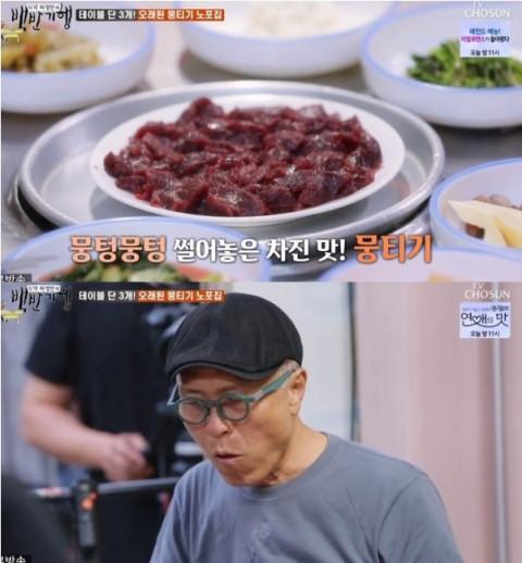 '식객 허영만 백반기행' 대구 맛집 뭉티기 육회 식당 위치는 어디? | 인스티즈