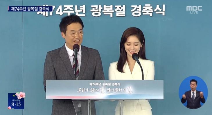 MBC '제74주년 광복절 경축식' 방송 캡처