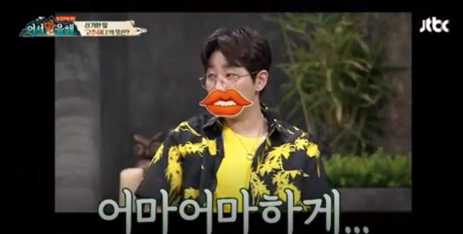 딘딘 / JTBC '어서 말을 해' 영상 캡처