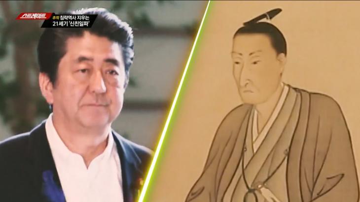 아베가 가장 존경한다는 요시다 쇼인은 과거 정한론을 주장했다 / MBC 탐사기획 스트레이트