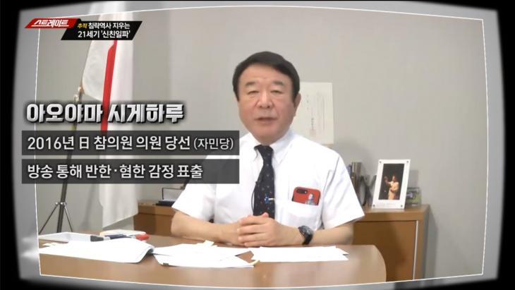 자민당의 참의원 아오야마 시게하루 / MBC 탐사기획 스트레이트