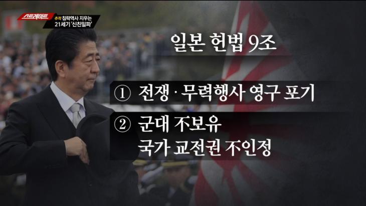일본국 헌법 제9조 / MBC 탐사기획 스트레이트