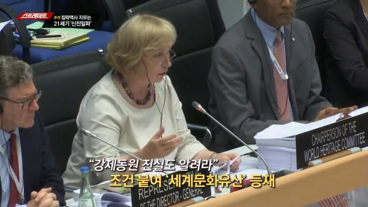 유네스코 / MBC 탐사기획 스트레이트