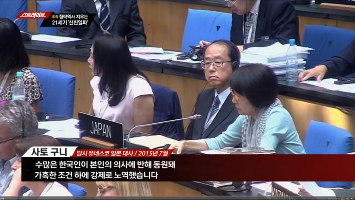 사토 구니 유네스코 일본 대사 / MBC 탐사기획 스트레이트