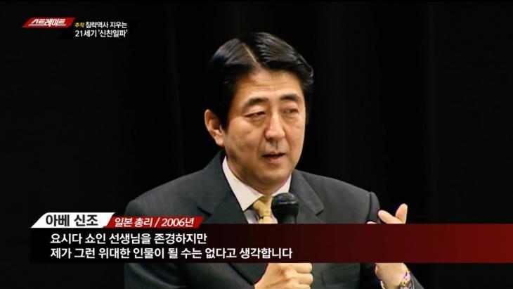 아베 / MBC 탐사기획 스트레이트