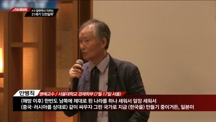 안병직 전 교수 / MBC 탐사기획 스트레이트