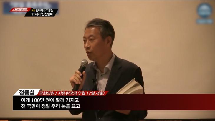 자유한국당 정종섭 의원 / MBC 탐사기획 스트레이트