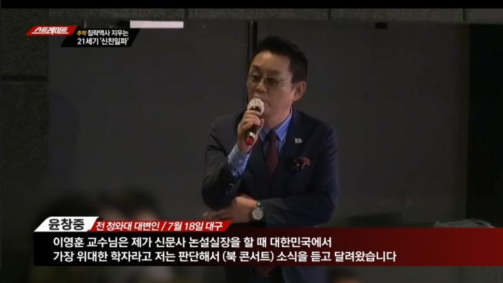 박근혜 정부시절 청와대 대변인 윤창중 / MBC 탐사기획 스트레이트