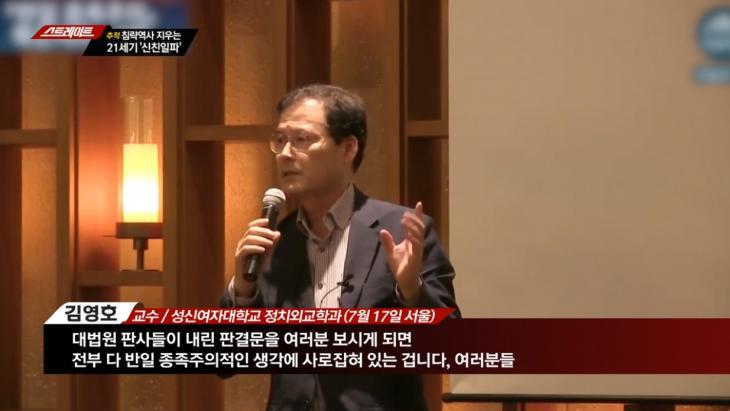 김영호 성신여대 교수 / MBC 탐사기획 스트레이트