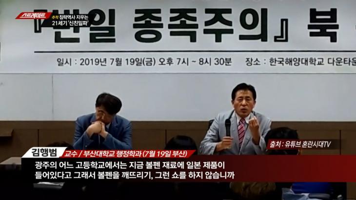 김행범 부산대 교수 / MBC 탐사기획 스트레이트