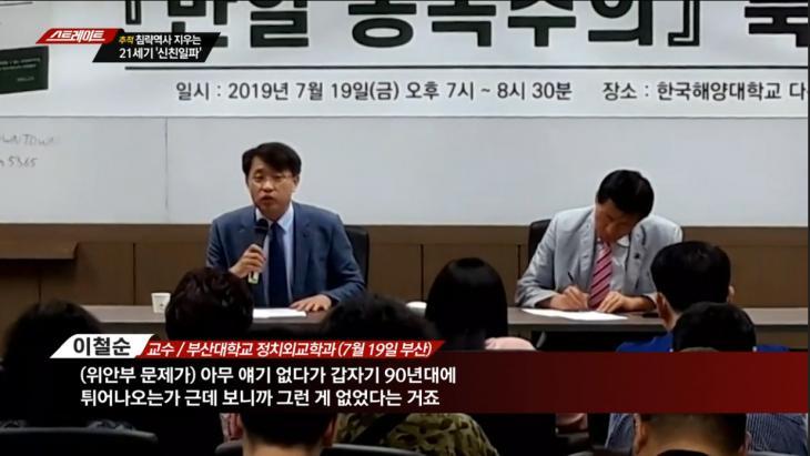 이철순 부산대 교수 / MBC 탐사기획 스트레이트