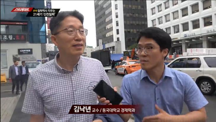 김낙년 동국대 교수 / MBC 탐사기획 스트레이트