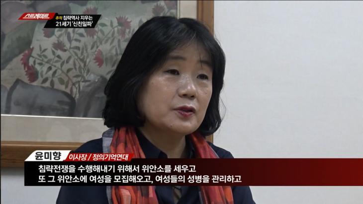 윤미향 정의기억연대 이사장 / MBC 탐사기획 스트레이트