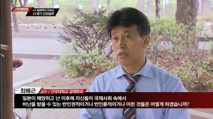 건국대 최배근 교수 / MBC 탐사기획 스트레이트