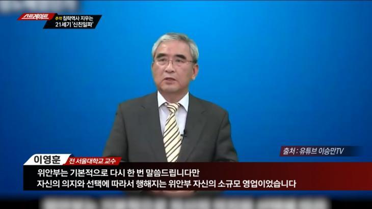 이영훈 전 교수 / MBC 탐사기획 스트레이트