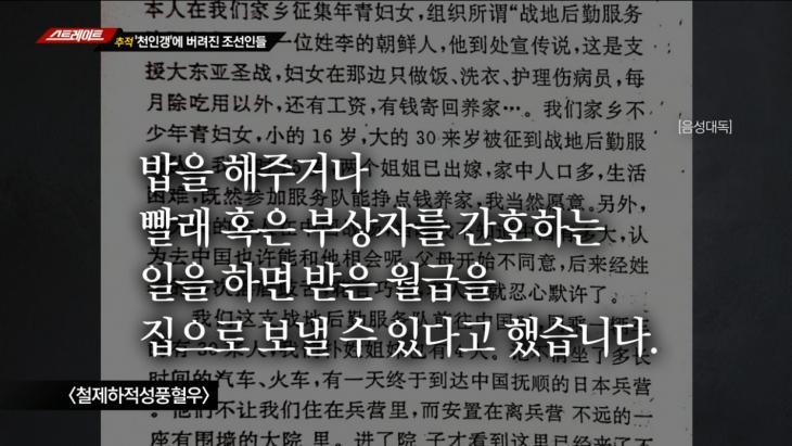하이난섬에 끌려간 위안부 생존자 박래순 할머니 증언 / MBC 탐사기획 스트레이트