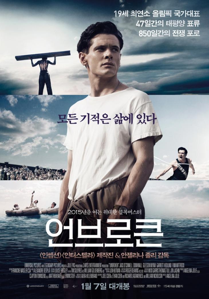 영화 '언브로큰' 포스터