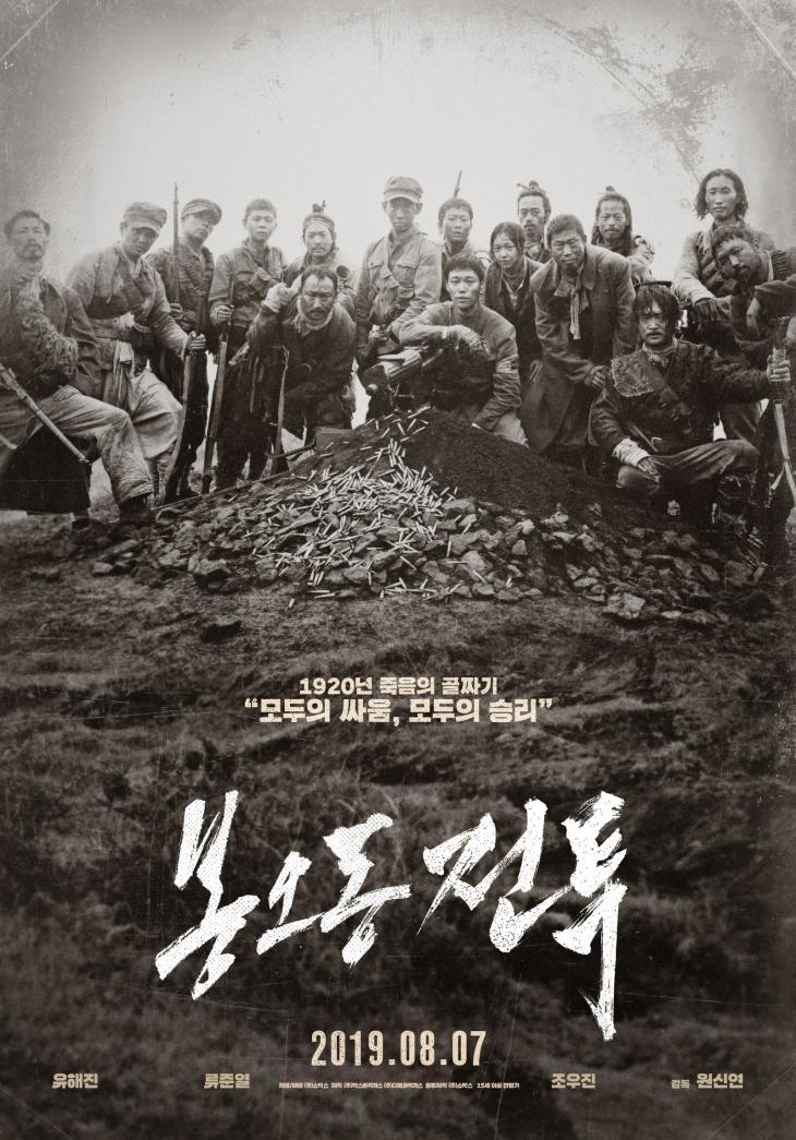 영화 '봉오동전투' 포스터 / (주)쇼박스