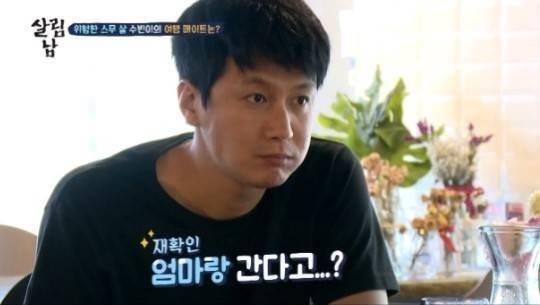 KBS '살림하는 남자들 시즌2' 방송 캡처