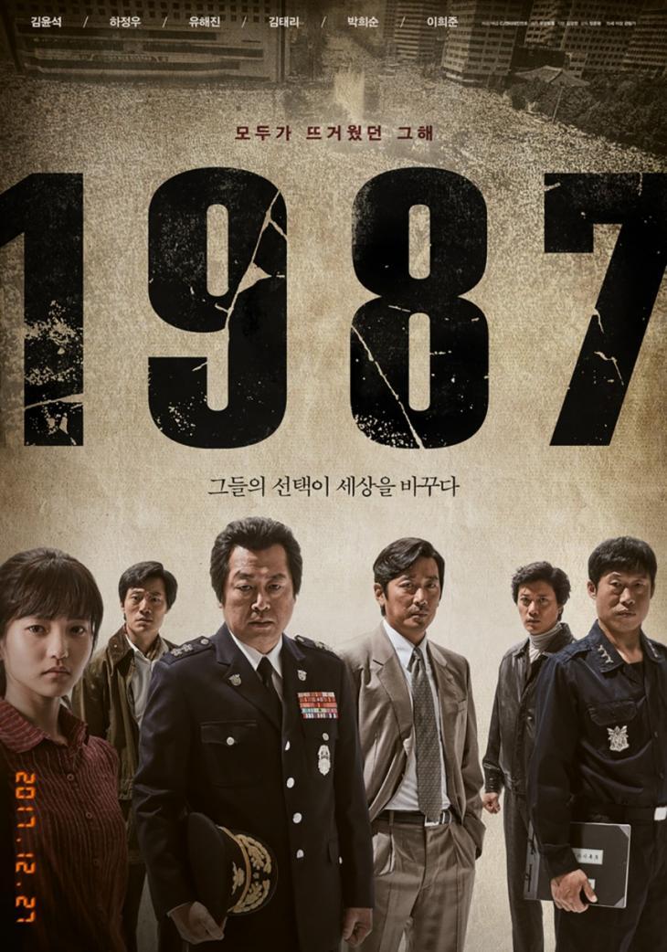 영화 '1987' 포스터