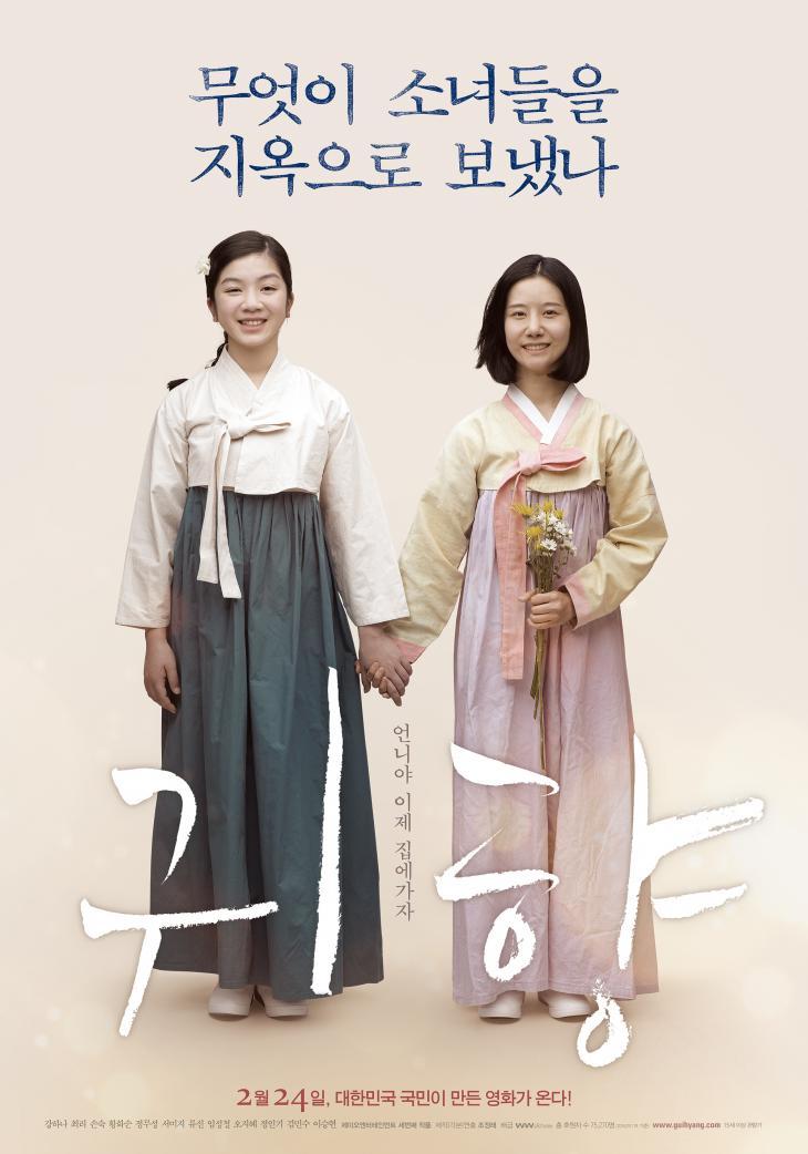 영화 '귀향' 포스터