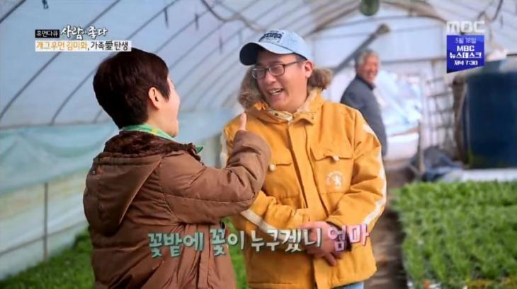 MBN 예능프로그램 '모던패밀리' 방송 캡처