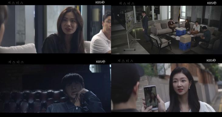 KBS2 '저스티스'방송캡처